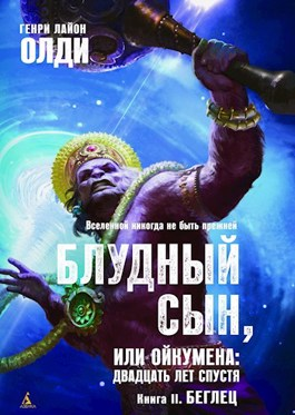 Обложка произведения Блудный сын, или Ойкумена: двадцать лет спустя (космическая фуга). Книга 2: Беглец