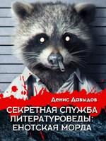 Обложка произведения Секретная служба ЛитературоВеды: Енотская Морда