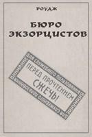 Обложка произведения Бюро экзорцистов