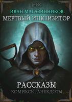 Обложка произведения Мертвый Инквизитор. Рассказы