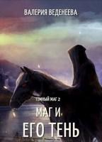 Обложка произведения Маг и его тень. Том 1 и 2 (Темный маг - 2)