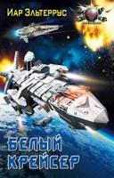 Обложка произведения Белый крейсер