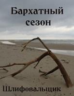 Обложка произведения Бархатный сезон