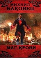 Обложка произведения Маг крови