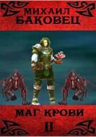 Обложка произведения Маг крови 2
