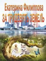 Обложка произведения За тридевять земель