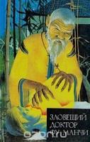 Обложка произведения Сакс Ромер. Зловещий доктор Фу Манчу.