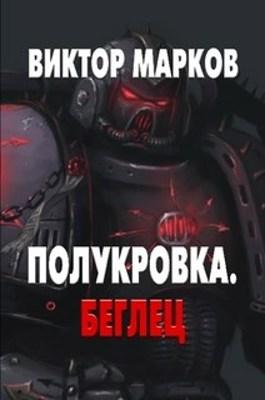 Обложка произведения Полукровка