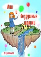 Обложка произведения Ани и воздушные шарики