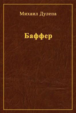 Обложка произведения Баффер