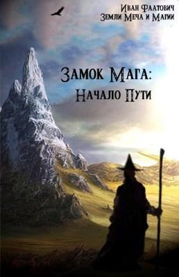 Обложка произведения Замок мага: Начало пути