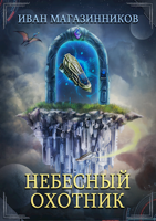 Обложка произведения Небесный Охотник