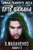 Обложка произведения Путь Шамана. Шаг 3: Тайна темного леса