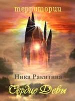 Обложка произведения Сердце Девы