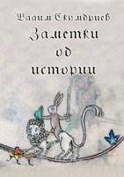 Обложка произведения Заметки об истории