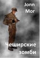 Обложка произведения ЧЕШИРСКИЕ ЗОМБИ