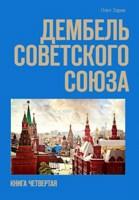 Обложка произведения Дембель Советского Союза