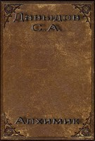Обложка произведения Алхимик