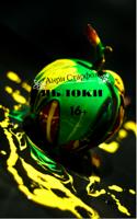 Обложка произведения Яблоки
