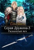Обложка произведения Серая Дружина-3: Расколотый меч