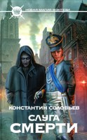 """Обложка произведения """"Слуга Смерти"""""""