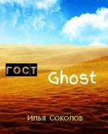 Обложка произведения ГОСТ Ghost