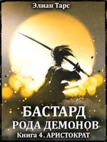 Обложка произведения Бастард рода демонов 4. Аристократ