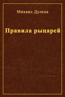 Обложка произведения Правила рыцарей