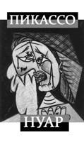 Обложка произведения Пикассо нуар