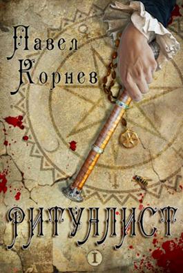 Обложка произведения Ритуалист (том I)