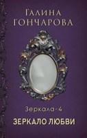 Обложка произведения Зеркало-4. Зеркало любви