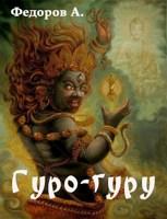 Обложка произведения Гуро-гуру