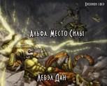 Обложка произведения Альфа. Место Силы.
