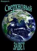 Обложка произведения Сверхновый завет