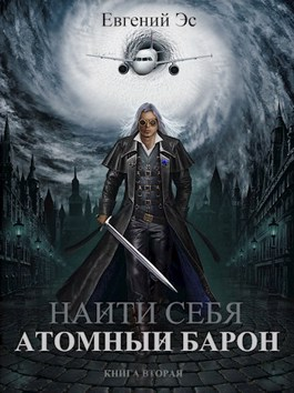 Обложка произведения Найти себя-2. Атомный барон