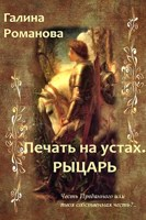 Обложка произведения Печать на устах. Рыцарь.
