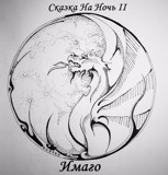Обложка произведения Сказка На Ночь II: Имаго