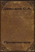 Обложка произведения Призыватель