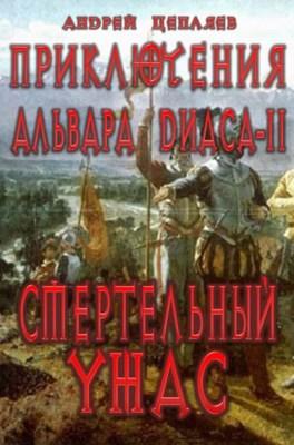 Обложка произведения Приключения Альвара Диаса. Часть 2: Смертельный ужас