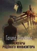 Обложка произведения Мемуары рядового инквизитора