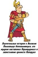 Обложка произведения Поучительные истории о Великом Полководце Непобедимиусе, его мудром наставнике Перемудриксе и завистливом хронисте Папирусе