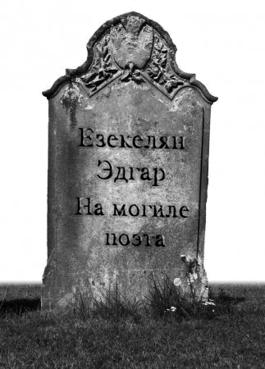 Обложка произведения На могиле поэта