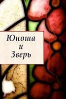 Обложка произведения Юноша и Зверь