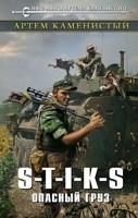 Обложка произведения S-T-I-K-S Опасный груз