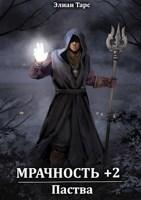 Обложка произведения Мрачность +2. Паства