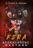 Обложка произведения FERA. Апокалипсис: Охотник