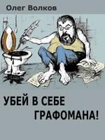 Обложка произведения Убей в себе графомана!