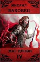 Обложка произведения Маг крови 4