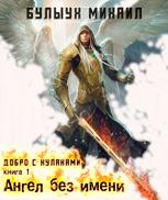 Обложка произведения Ангел без имени