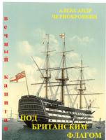 Обложка произведения Под  британским  флагом